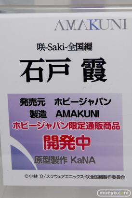 ホビージャパンの咲-Saki-全国編 石戸 霞のフィギュアサンプル画像12