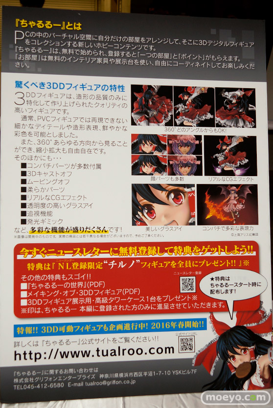3Dデジタルフィギュアをコレクションする新しいホビーコンテンツのちゃるるー紹介パネル写真01