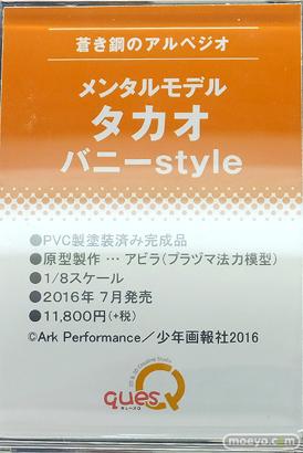 キューズQの蒼き鋼のアルペジオ -アルス・ノヴァ- メンタルモデル タカオ バニーstyleのフィギュアサンプル画像11