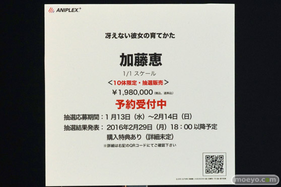 ANIPLEX+の加藤恵 等身大フィギュアのサンプル画像17