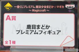 一番くじプレミアム 魔法少女まどか☆マギカ~Magiccraft~のフィギュアサンプル画像03
