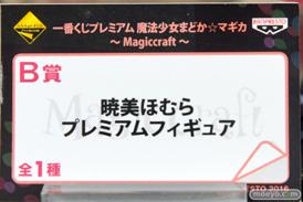 一番くじプレミアム 魔法少女まどか☆マギカ~Magiccraft~のフィギュアサンプル画像06