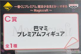 一番くじプレミアム 魔法少女まどか☆マギカ~Magiccraft~のフィギュアサンプル画像09