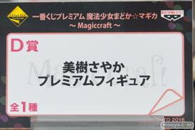 一番くじプレミアム 魔法少女まどか☆マギカ~Magiccraft~のフィギュアサンプル画像12