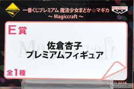 一番くじプレミアム 魔法少女まどか☆マギカ~Magiccraft~のフィギュアサンプル画像15