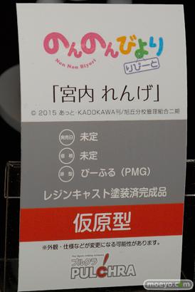 ワンダーフェスティバル 2016[冬]のプルクラのフィギュアサンプル画像ラブライブ宮内れんげ白23