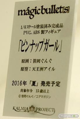 ワンダーフェスティバル 2016[冬]のエンブレイスジャパン&マイルストンのフィギュアサンプル画像 22