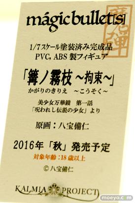 ワンダーフェスティバル 2016[冬]のエンブレイスジャパン&マイルストンのフィギュアサンプル画像 25