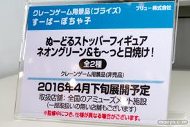 ワンダーフェスティバル 2016[冬]のフリューの新作フィギュアプライズサンプル画像 ぽちゃ子 白木芽衣子  05