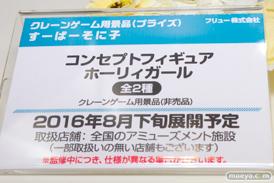 ワンダーフェスティバル 2016[冬]のフリューの新作フィギュアプライズサンプル画像 ぽちゃ子 白木芽衣子  16
