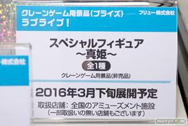 ワンダーフェスティバル 2016[冬]のフリューの新作フィギュアプライズサンプル画像 ぽちゃ子 白木芽衣子  27