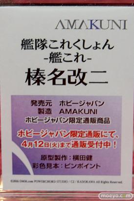 秋葉原新作フィギュア展示の様子 榛名改二 三世村正 03