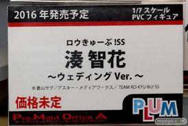 プラムのロウきゅーぶ!SS 湊智花 ~ウェディングVer.~の無彩色サンプル画像10