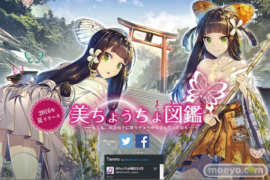 日本のチョウの擬人化コンテンツ「美ちょうちょ図鑑」本日ティザーサイトオープン!01