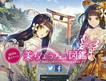 日本のチョウの擬人化コンテンツ「美ちょうちょ図鑑」本日ティザーサイトオープン!