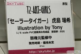 スカイチューブのT2アート☆ガールズ 「セーラータイガー」 虎島瑞希の新作フィギュア原型サンプル画像 Tony11