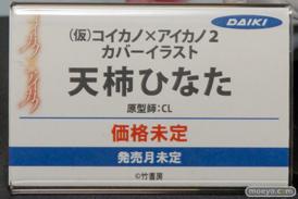 ダイキ工業の(仮)コイカノ×アイカノ2 天柿ひなたの新作フィギュア原型画像14