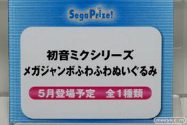 ラブライブ!や初音ミクやだがしかしなどのアニメジャパン2016のセガの新作プライズフィギュア特集画像12
