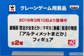 アニメジャパン2016のバンプレストブースの新作プライズフィギュア画像 アイマス デレマス まどか28