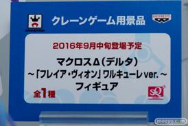 アニメジャパン2016のバンプレストブースの新作プライズフィギュア画像 艦これ マクロスΔ キスショット02