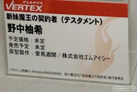 ヴェルテクスの新妹魔王の契約者(テスタメント) 野中柚希の新作原型サンプル画像09