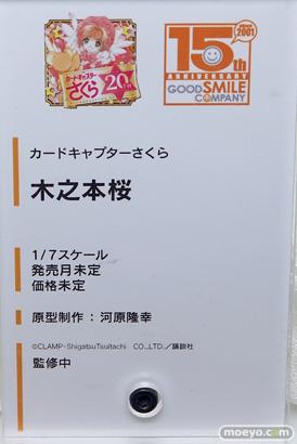 グッドスマイルカンパニーのカードキャプターさくら 木之元桜の新作フィギュア監修中原型サンプル画像17