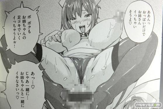 武田弘光のエロコミックのシスターブリーダーのレビュー画像13