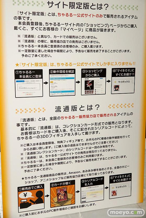 3Dデジタルフィギュアコレクション「ちゃるるー」新作パネル特集POP画像37