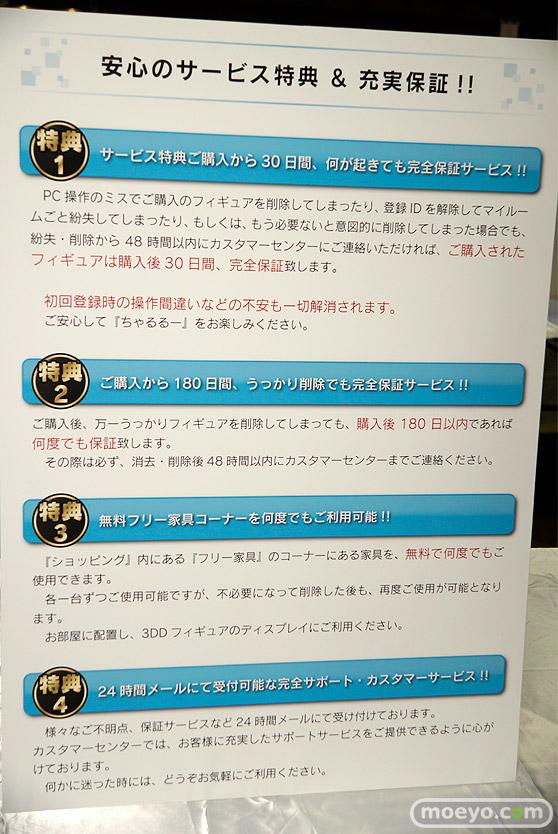 3Dデジタルフィギュアコレクション「ちゃるるー」新作パネル特集POP画像38
