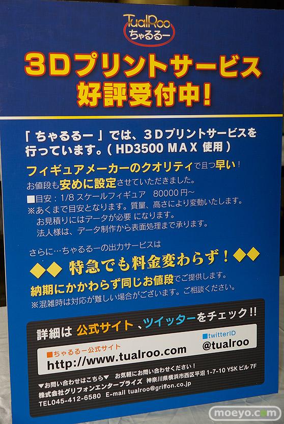 3Dデジタルフィギュアコレクション「ちゃるるー」新作パネル特集POP画像41