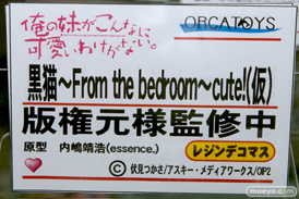 オルカトイズの俺の妹がこんなに可愛いわけがない。 黒猫~From the bedroom~cute!(仮)の新作フィギュア彩色サンプル画像11