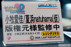 オルカトイズのToHeart2 小牧愛佳/夏浜natsuhama(仮)の新作フィギュア彩色サンプル画像08