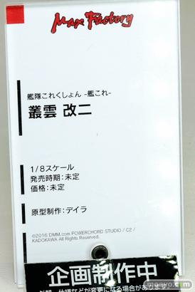 マックスファクトリーの艦隊これくしょん-艦これ- 叢雲 改二の新作フィギュア原型画像11