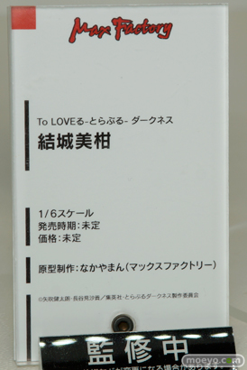 To LOVEる-とらぶる- ダークネス 結城美柑の新作美少女フィギュア原型画像11