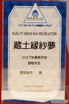アクアマリンのGUILTY GEAR Xrd-REVELATOR- 蔵土縁紗夢の新作フィギュア原型画像11