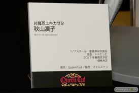 クイーンテッドの対魔忍ユキカゼ2 秋山凛子の新作フィギュア原型画像19