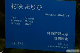 ネイティブの花咲まりかの新作アダルトエロフィギュア原型画像12