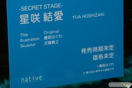 ネイティブの-SECRET STAGE- 星咲結愛の新作フィギュア原型画像11