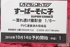 DRAGON Toy(ドラゴントイ)のすーぱーそに子 濡れ透け撮影会の新作フィギュア彩色サンプル画像12