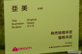 PeachのHisasiさんイラスト 亜美の新作フィギュア彩色サンプル画像10