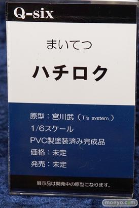 宮川武さん原型のQ-sixのまいてつ ハチロクの新作フィギュア原型画像14