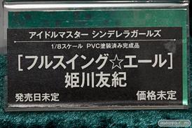 コトブキヤのアイドルマスターシンデレラガールズ フルスイング☆エール 姫川友紀の新作フィギュア原型画像11