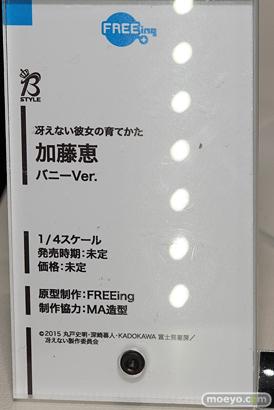 フリーイングの冴えない彼女の育てかた 加藤恵 バニーVer.の新作フィギュア原型画像10