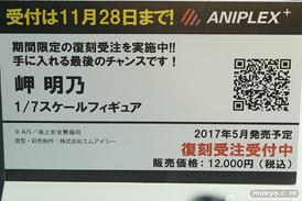 アニプレックス+のハイスクール・フリート 岬明乃の新作フィギュア彩色サンプル画像10
