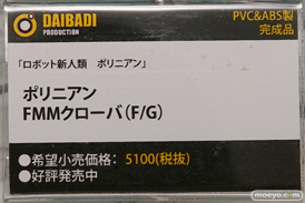 AK-GARDEN【11】 メガハウス ダイバディプロダクション ブースの様子画像17