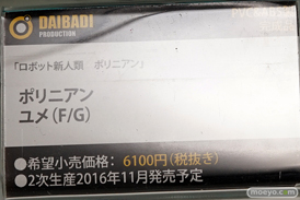 AK-GARDEN【11】 メガハウス ダイバディプロダクション ブースの様子画像21