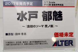 アルターの食戟のソーマ 弐ノ皿 水戸郁魅の新作フィギュア原型画像12