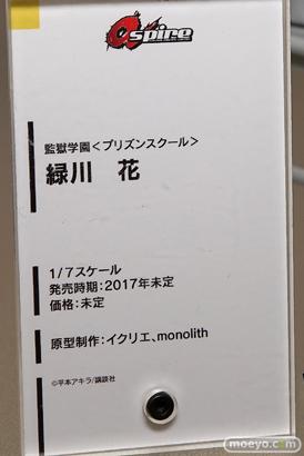 アスパイアの監獄学園 緑川花の新作フィギュア原型画像15