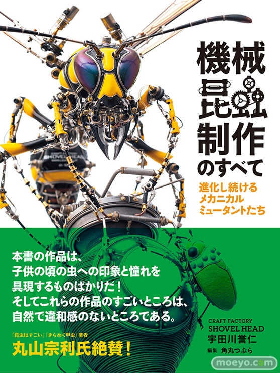 ホビージャパンの書籍 機械昆蟲制作のすべて 進化し続けるメカニカルミュータントたちのサンプル画像01