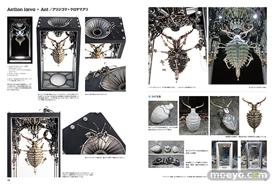 ホビージャパンの書籍 機械昆蟲制作のすべて 進化し続けるメカニカルミュータントたちのサンプル画像05